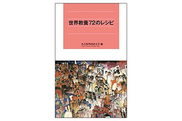 『世界教養72のレシピ』に寄稿しました|横山陽二 オフィシャルサイト ちそう菰野 名古屋外国語大学