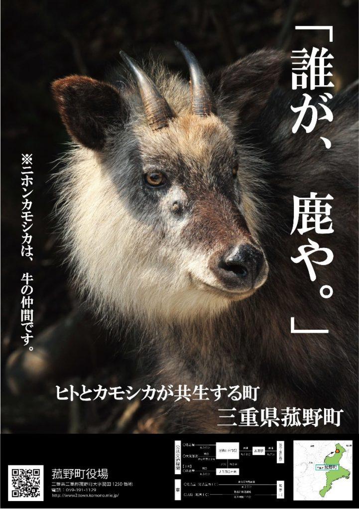 菰野町2019年のポスターのキャッチコピー決定|横山陽二 オフィシャルサイト ちそう菰野 名古屋外国語大学