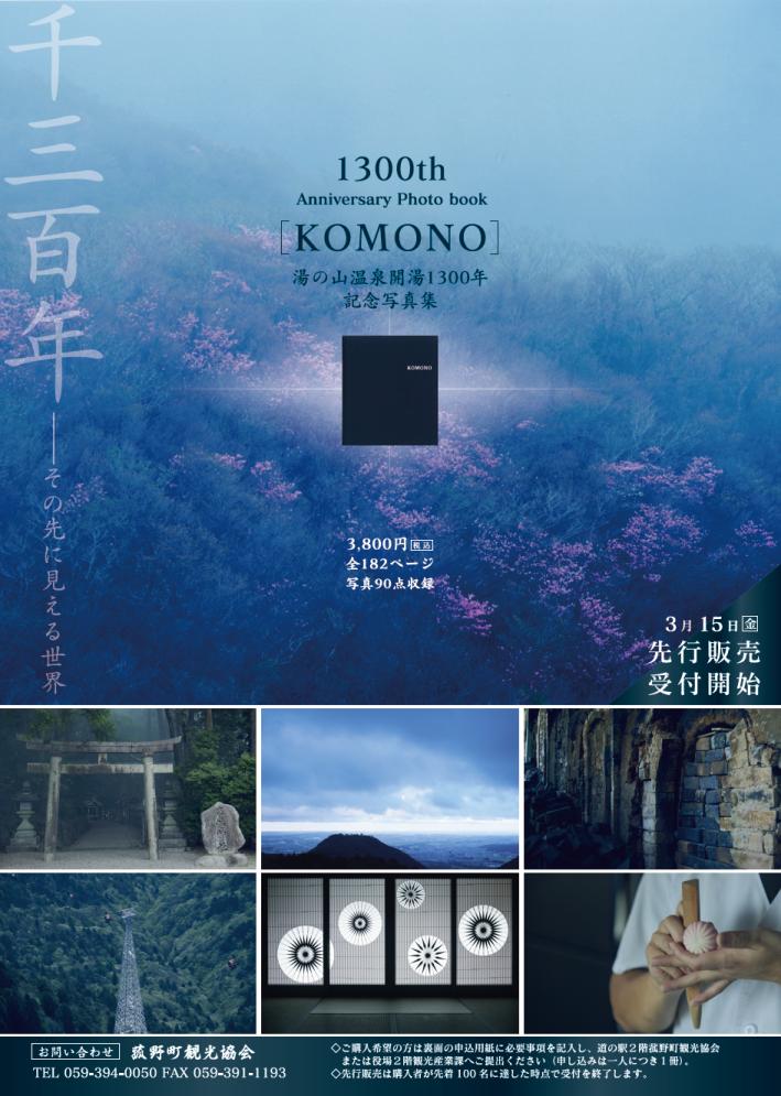 湯の山温泉開湯1300年記念写真集に菰野横山邸園にある石庭が掲載されています|横山陽二 オフィシャルサイト ちそう菰野 名古屋外国語大学