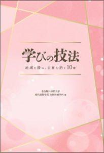 国際教養学科の全教員が書いた教科書『学びの技法』が出版されました。|横山陽二 オフィシャルサイト ちそう菰野 名古屋外国語大学
