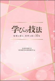 国際教養学科の全教員が執筆した教科書『学びの技法』が出版されました。|横山陽二 オフィシャルサイト ちそう菰野 名古屋外国語大学