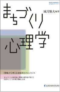 Artes mundi第4号(2019年春)に書評を書きました。まちづくりに参考になる本です。|横山陽二 オフィシャルサイト ちそう菰野 名古屋外国語大学