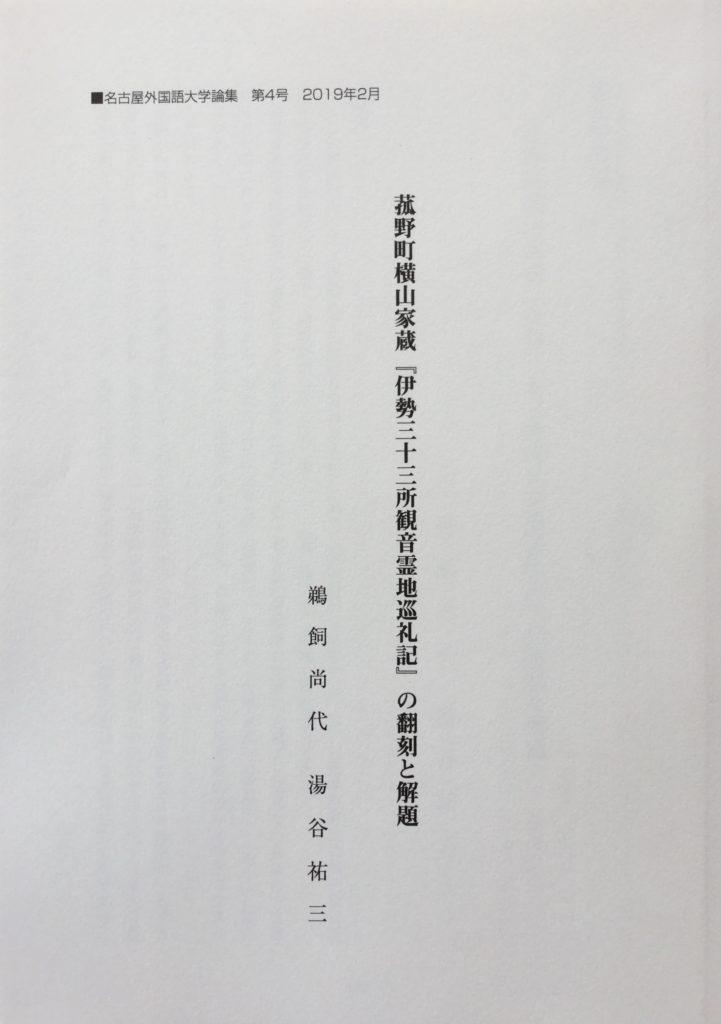 名古屋外国語大学論集『紀要』第4号に掲載されています。|横山陽二 オフィシャルサイト ちそう菰野 名古屋外国語大学