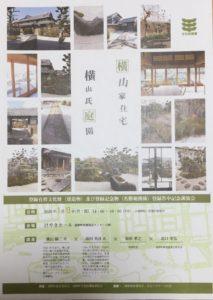 菰野町で講演します(2020年1月13日)|横山陽二 オフィシャルサイト ちそう菰野 名古屋外国語大学