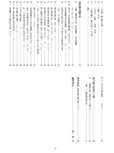 『菰野横山家蔵古文書の翻刻~永禄(重廣)から明治(久平)まで』の完成と寄贈|横山陽二 オフィシャルサイト ちそう菰野 名古屋外国語大学