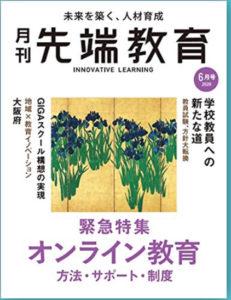月刊先端教育6月号にインタビュー記事が掲載されました|横山陽二 オフィシャルサイト ちそう菰野 名古屋外国語大学