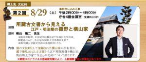 リモートで講演します|横山陽二 オフィシャルサイト ちそう菰野 名古屋外国語大学