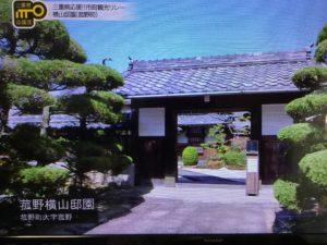 テレビ番組出演|横山陽二 オフィシャルサイト ちそう菰野 名古屋外国語大学