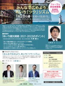 「あいち観光戦略2021-2023」策定記念フォーラムに出演します|横山陽二 オフィシャルサイト ちそう菰野 名古屋外国語大学