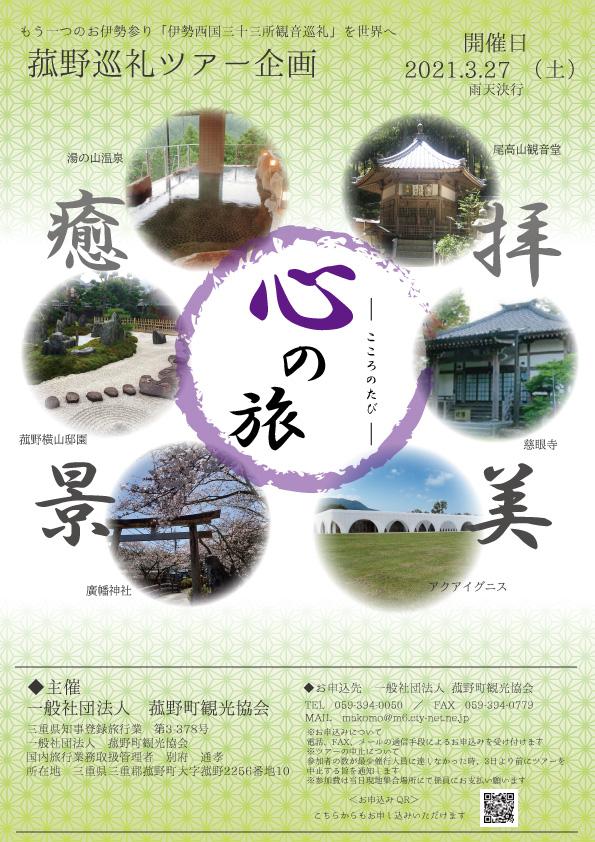 「もう一つのお伊勢参りを世界へ」 菰野巡礼ー心の旅を企画しました|横山陽二 オフィシャルサイト ちそう菰野 名古屋外国語大学