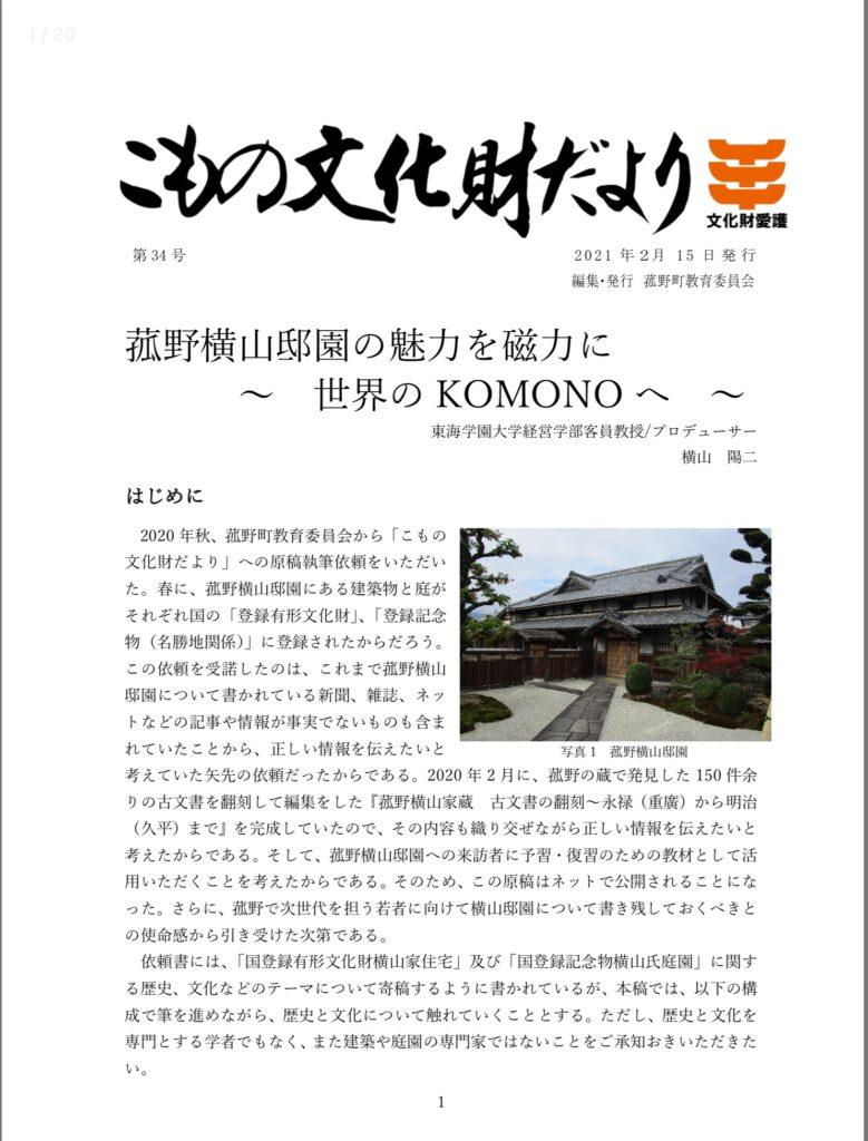 「こもの文化財だより」に寄稿致しました|横山陽二 オフィシャルサイト ちそう菰野 名古屋外国語大学
