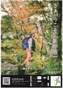 菰野町の2021年度の公式ポスターが決定しました 横山陽二 オフィシャルサイト ちそう菰野 名古屋外国語大学