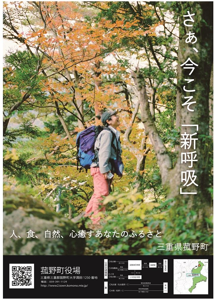 菰野町の2021年度の公式ポスターが決定しました|横山陽二 オフィシャルサイト ちそう菰野 名古屋外国語大学